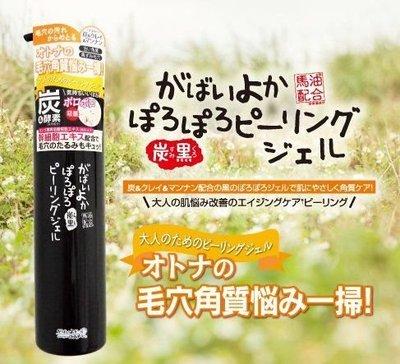 日本製 竹炭酵素去角質凝膠(預)
