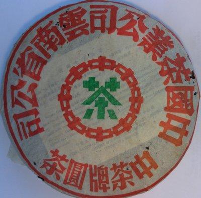 00年初期中茶牌圓茶大綠印生茶大葉種357克