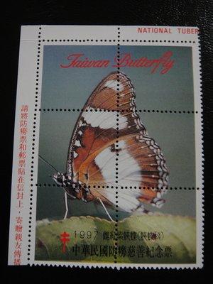 【大三元】臺灣郵票-1997年防癆慈善紀念票-紅十字會義賣郵票-蝴蝶-4枚~(58S)