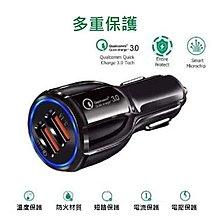 【呱呱店舖】現貨 雙口QC3.0 車用充電器 6A閃充大電流 高通快充 30W功率 車載充電器 雙USB12-24V