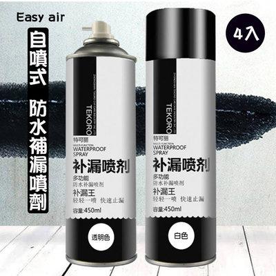 【Easy air】自噴式防水補漏噴劑(4入)