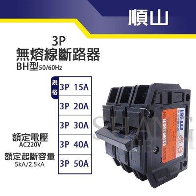 尚成百貨=順山 BH型 3P 15A 20A 30A 40A 50A無熔線斷路器 無熔絲開關 另有東元 台芝 國際 士林