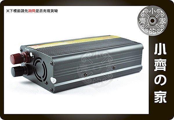 小齊的家 車用 電源轉換器 12V轉110V DC to AC 車上可用家用電器 500w NB車充 可回充 電瓶