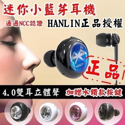 [風雅小舖]【HANLIN-BT04】正版(4.0雙耳立體聲)迷你藍牙 藍芽耳機- (贈水鑽款+專利耳掛)-黑色