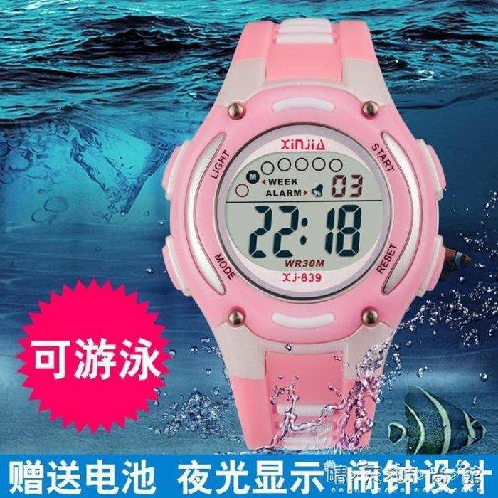 信佳兒童手錶男孩女孩防水夜光電子錶 小孩學生數字式可愛男女童