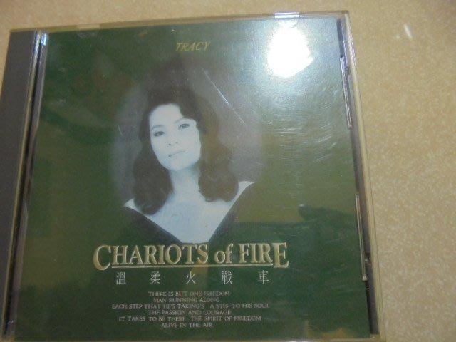 期1990年飛碟唱片Tracy黃鶯鶯-紅伶心事 2《 溫柔火戰車 Chariots of Fire Tracy Huan