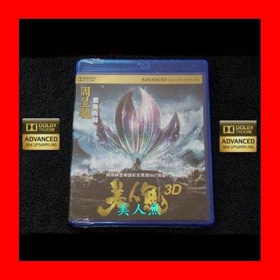 【BD藍光3D】美人魚3D+2D版The Mermaid(繁中字幕)-96K極致音效-導演 周星馳