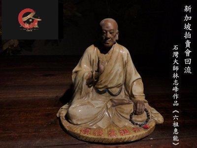 【三顧茅廬 】新加坡拍賣會回流 石灣大師林志峰作品《六祖惠能》