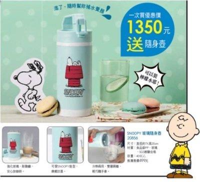 SNOOPY 玻璃隨身壺 史奴比 耐酸鹼/安心放咖啡 購買價:98元