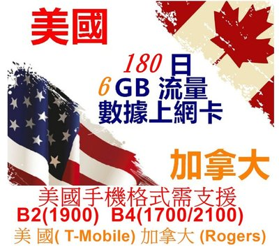 【杰元生活館】美加 美國 加拿大 6g...