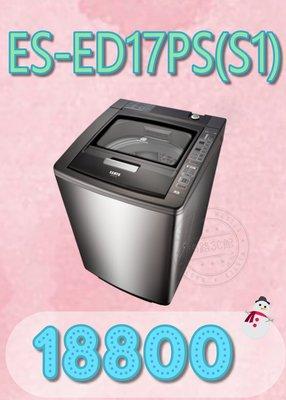 【網路3C館】【來電批價18800】《SAMPO聲寶17公斤單槽變頻洗衣機ES-ED17PS(S1)》