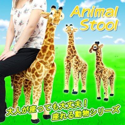 長頸鹿=日本進口長頸鹿動物坐墊沙發玩具公仔絨布娃娃玩偶生日禮盒禮物房間裝飾客k廳擺飾品