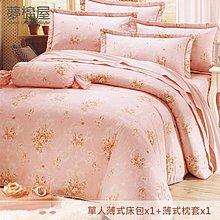 夢棉屋-台製40支紗純棉-加高30cm薄式單人床包+薄式信封枕套-心花朵朵-粉