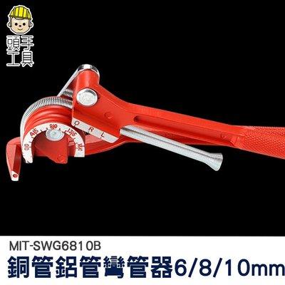 頭手工具 彎管機 手動彎管器三槽彎管器空調銅管鋁管手動彎管機可彎6mm8mm10mm銅管