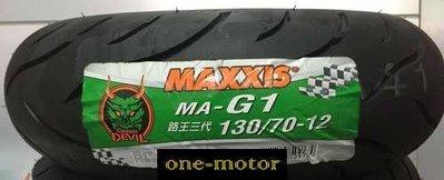 新北市泰山區《one-motor》 正新 MAXXIS G1 路王 三代 綠魔胎 130/70-12 MAG1