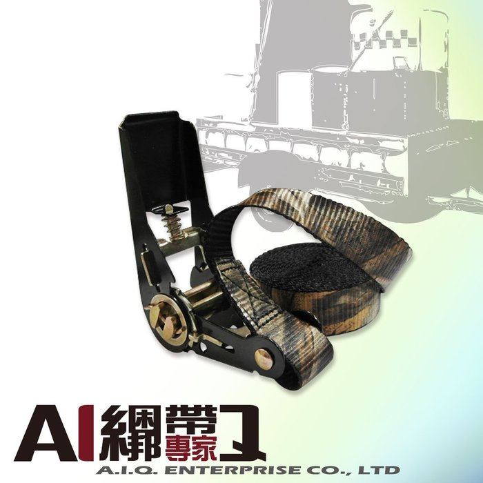 A.I.Q.綑綁帶專家- LT0005B落葉迷彩 25mm X 5M  棘輪貨物綁帶-手拉器綑綁帶固定帶+車黏扣帶