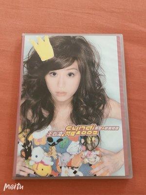 王心凌閃耀2005 新歌+節奏精選(CD+DVD)