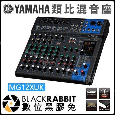 數位黑膠兔【YAMAHA MG12XUK 音量旋鈕版本 混音機 Mixing Console】音控 12軌 立體聲