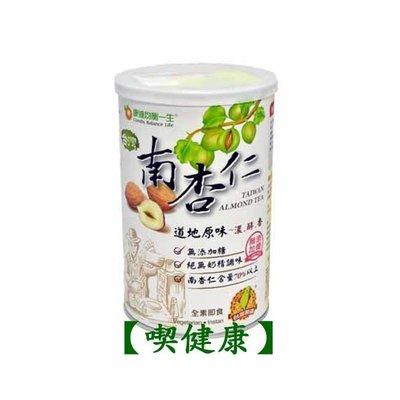 【喫健康】康迪均衡一生台灣南杏仁粉(無糖)454g/買5瓶可免運