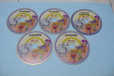 紫色小館-67-9--------美術創意屋-亞洲電腦-愛貝兒兒童電腦世界