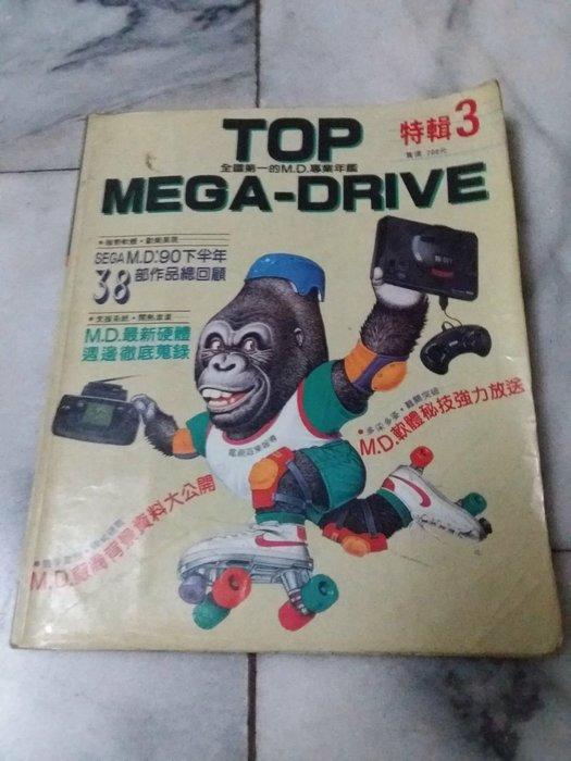 電玩雜誌,早期90