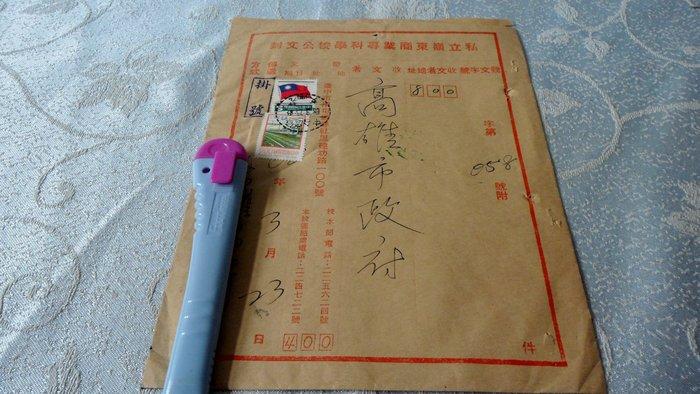 紫色小館1-----68年郵票信封{郵票2張}