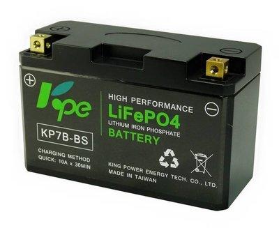 誠一機研 KPE 同YT7B GT7B 磷酸鋰鐵電池 7號電瓶9號電瓶 smax 新勁戰 A123 BMS 非RCE