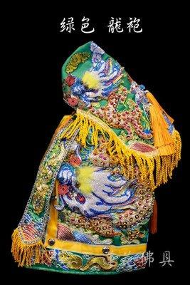 【寶蓮佛具】1尺3穿綠色龍袍 銀彩 龍袍 關聖帝君 關公 神明衣 附奉帽