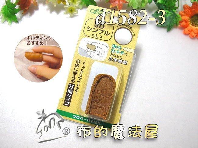 【布的魔法屋】d1582-3日本17.5mm可樂牌L-3D真皮指套(3D皮指套L,3D立體皮指套,3D頂針器,頂針)