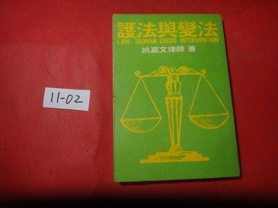 【愛悅二手書坊 11-02】護法與變法        姚嘉文/著    長橋出版社
