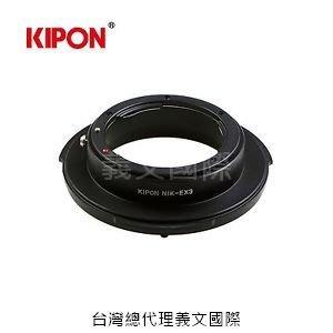 Kipon轉接環專賣店:NIKON-EX3(1/2 1/3 英寸卡口 BROADCASTING Micro 43 M43 PMW-EX3)