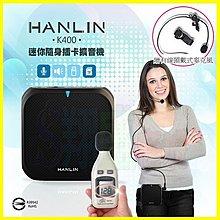 HANLIN K400 直播叫賣教學導遊大聲公擴音機/續航王擴音器-USB隨身碟記憶卡MP3音響喇叭-附頭戴式麥克風