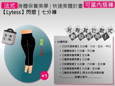 【法國 Lytess 】閃塑(七分褲)...