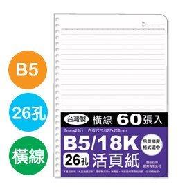 *好好逛文具小舖* 珠友 SS-10027 B5/18K26孔活頁紙(橫線)(65磅)60張