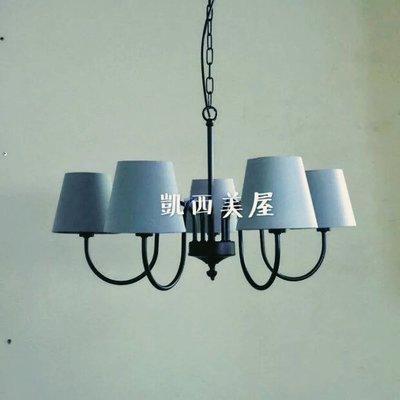 凱西美屋 溫馨美式鍛鐵布罩六燈 客廳燈 臥室燈 書房燈 卡其藍