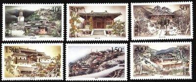 (2 _ 2)~大陸編年郵票---五台古剎--- 6 全---陸1997年-11