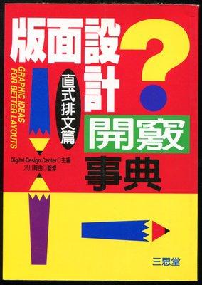 紅蘿蔔工作坊/設計~版面設計開竅事典 9G