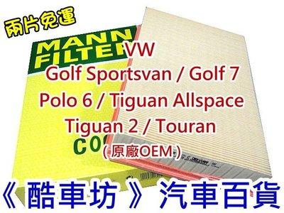 《酷車坊》MANN 正廠原廠OEM 空氣濾芯【VW Tiguan Allspace 1.5 TSI】另機油芯 冷氣濾網