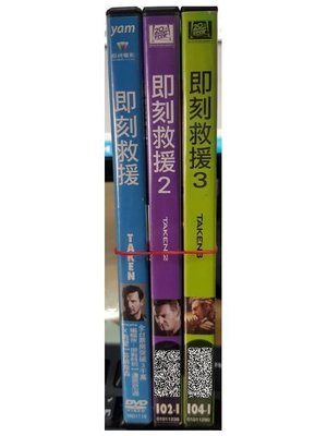 影音大批發-U00-728-二手DVD【即刻救援 1+2+3】-套裝電影