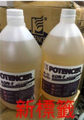 KON-F普德油汰大師除油劑~台灣製造符合國家SGS檢驗標準強效除油劑1加侖單瓶優惠價300元