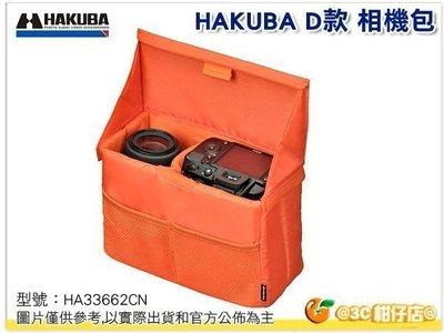 @3C 柑仔店@ HAKUBA FOLDING INNER SOFT BOX D 款 橘色 相機內袋 相機包 原廠公司貨