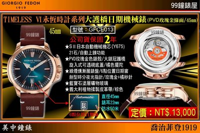 """【美中鐘錶】GIORGIO FEDON""""永恆時計機械 VI""""系列大護橋日期機械腕錶(玫瑰金綠面/45mm)GFCE013"""