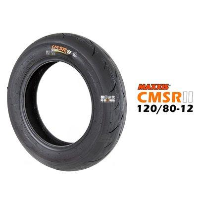 CMSR2 120/80-12 R 瑪吉斯 輪胎 熱熔胎 CMSR II 120/80-12