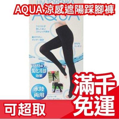 日本 AQUA 涼感遮陽踩腳褲 阻隔 UV99% 涼感防曬水陸兩用彈力設計舒服貼身運動健身韻律❤JP