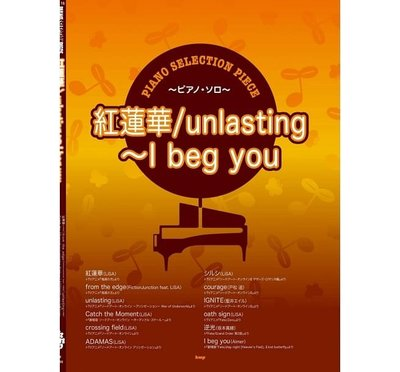 鋼琴譜 紅蓮華(LiSA)/unlasting~I beg you 鬼滅之刃 主題曲 中上級- 小叮噹的店 045867