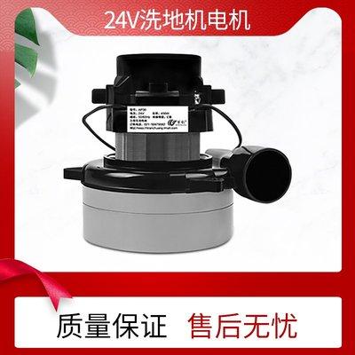 (聚寶貝)適配潔霸威霸吸塵器無塵鋸吸水機抽水機洗地機配件電機馬達電機