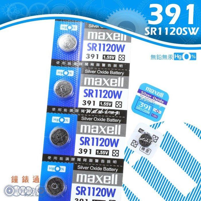 【鐘錶通】《四送一》maxell 日本製 391 SR1120SW / 手錶電池 / 鈕扣電池 / 水銀電池 / 單顆售