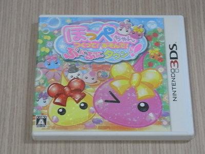 【小蕙館】<3DS> 小可愛荷佩:軟軟小鎮 (純日版)
