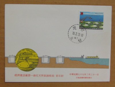七十年代封-經濟建設郵票-液化天然氣接收站-79年03.31-專276 特276-台北戳-01-早期台灣首日封-珍藏老封