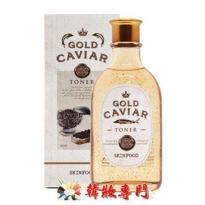 【韓妝專門】SKIN FOOD 新款EX頂級黃金魚子醬賦活液 $780 韓國原裝 skinfood【現貨】
